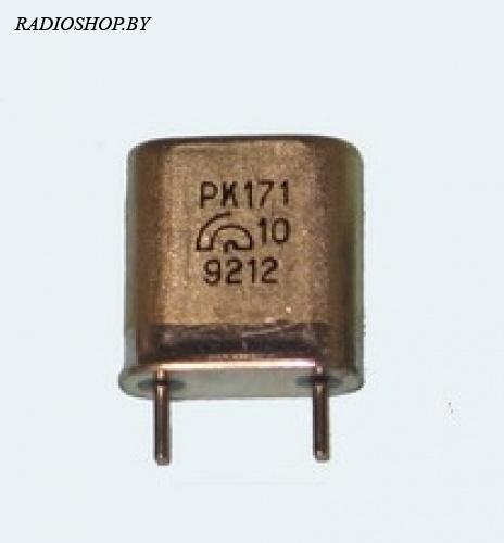 рк171-10000 кГц Кварцевый резонатор