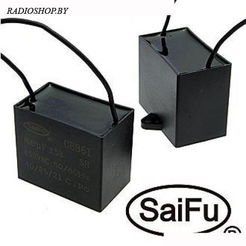 CBB61 50UF 450v (SAIFU)