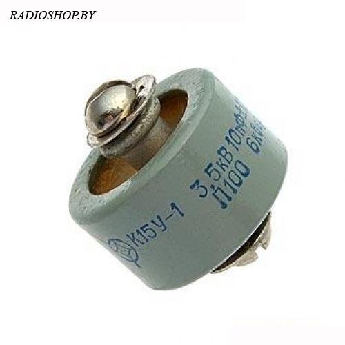 К15У-1 3.5 КВ 10пф 6квар