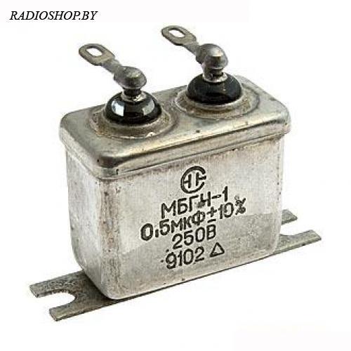 МБГЧ-1-2А 250 В 0.5 мкф