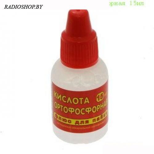 Флюс кислота ортофосфорная 15мл