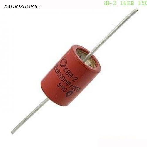 КВИ-2 16КВ 150ПФ конденсатор высоковольтный