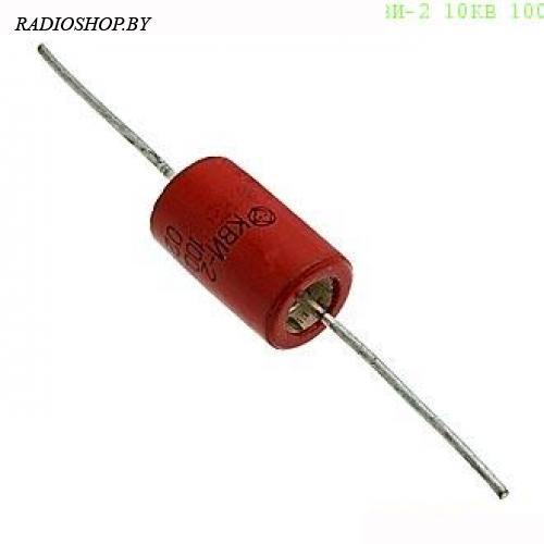 КВИ-2 10КВ 100ПФ конденсатор высоковольтный