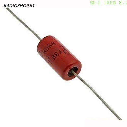 КВИ-1 10КВ 8.2ПФ конденсатор высоковольтный