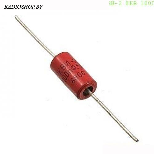 КВИ-2 8КВ 100ПФ конденсатор высоковольтный