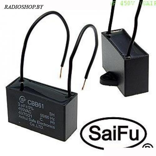 CBB61 3uF 450V (SAIFU)