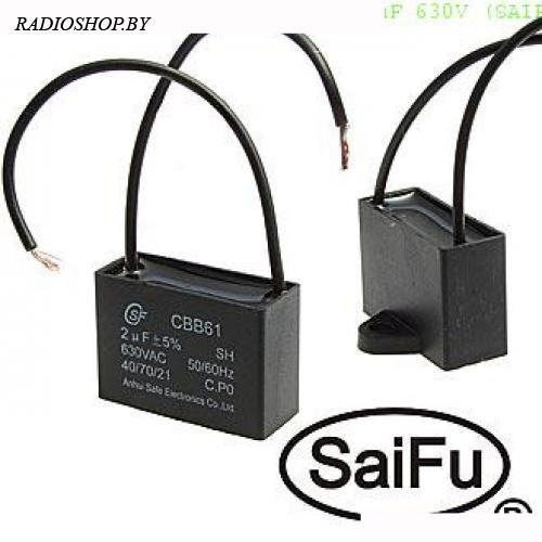 CBB61 2uF 630V (SAIFU)