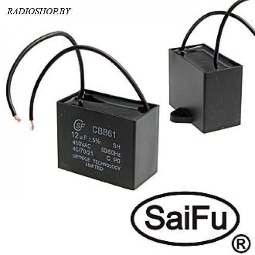 CBB61 12UF 450V (SAIFU)
