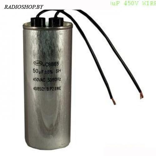 CBB65 50uF 450V WIRE (SAIFU)