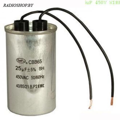 CBB65 25uF 450V WIRE (SAIFU)