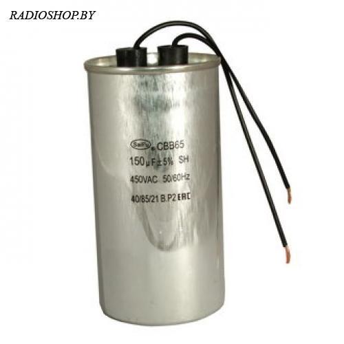 CBB65 150uF 450V WIRE (SAIFU)