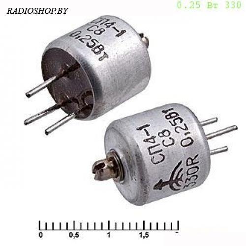 СП4-1В 0.25 Вт 330 Ом