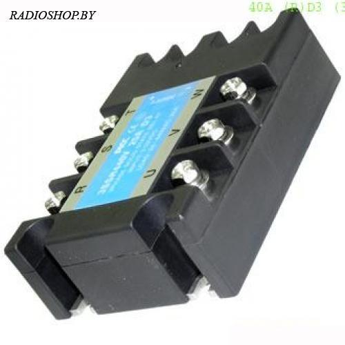 3SSR 440V 40A (R)D3 (3-32v) нормально замкнутое трехфазное твердотельное реле