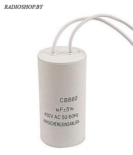 CBB-60 (CBB60)  8м 450в  5%  35х60,гибкие выводы, пусковой/рабочий конденсатор неполярный