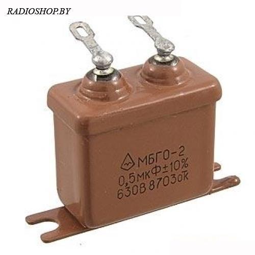 МБГО-2 630 В 0.5 мкф
