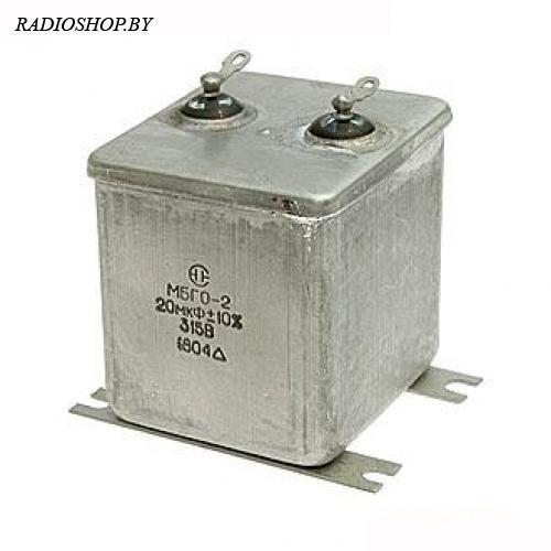МБГО-2 315 В 20 мкф