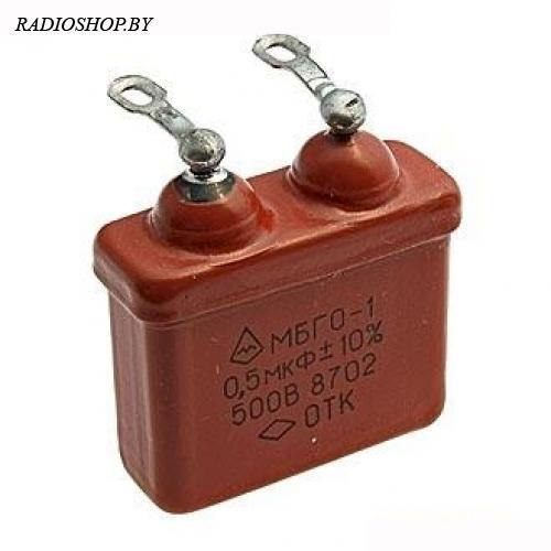 МБГО-1 500 В 0.5 мкф