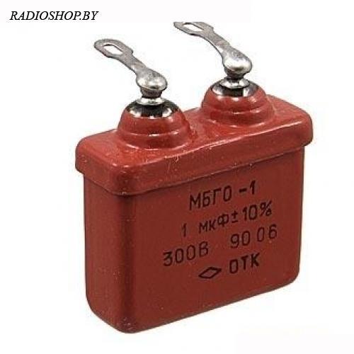 МБГО-1 300 В 1 мкф