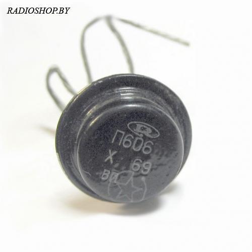 п606 Транзистор германиевый