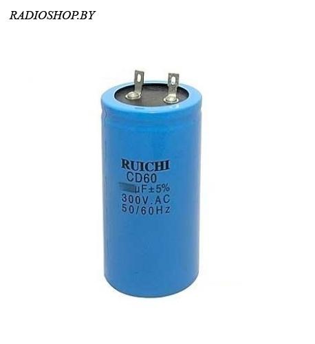 CD-60  200м 300в  5%  42х82,клеммы, пусковой конденсатор неполярный