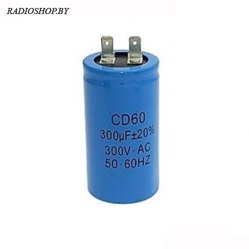CD-60  300м 300в  5%  55х105,клеммы, пусковой конденсатор неполярный